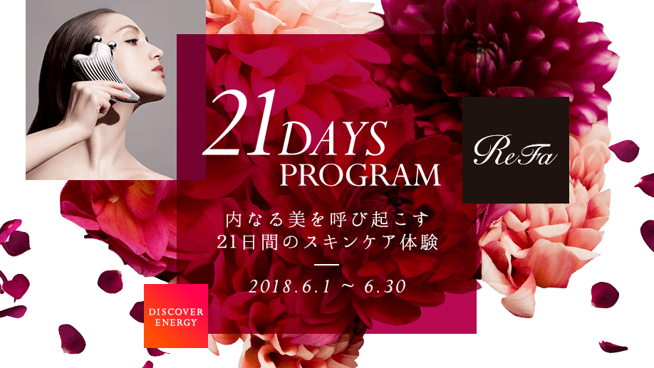 ReFa 21DAYS PROGRAM キャンペーン