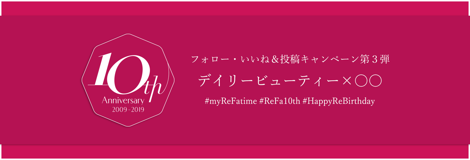 ReFa 10th anniversary