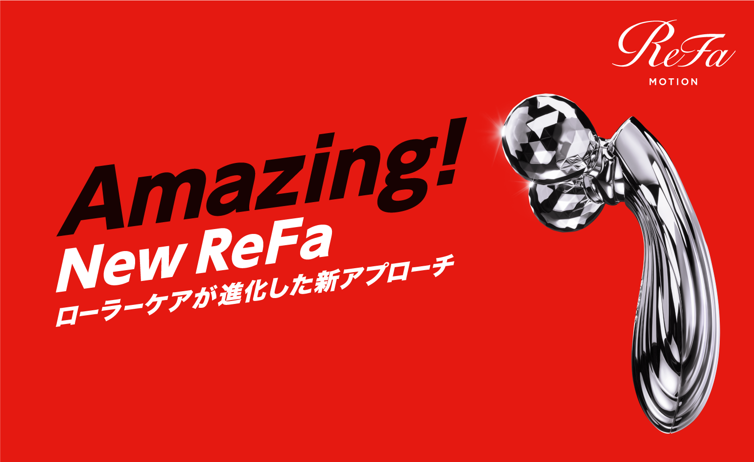 Amazing!NEW ReFa MOTION CAMPAIGN