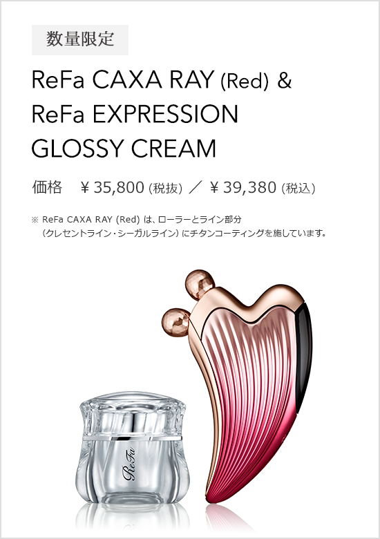 ReFa CAXA RAY(Red)& ReFa EXPRESSION GLOSSY CREAM