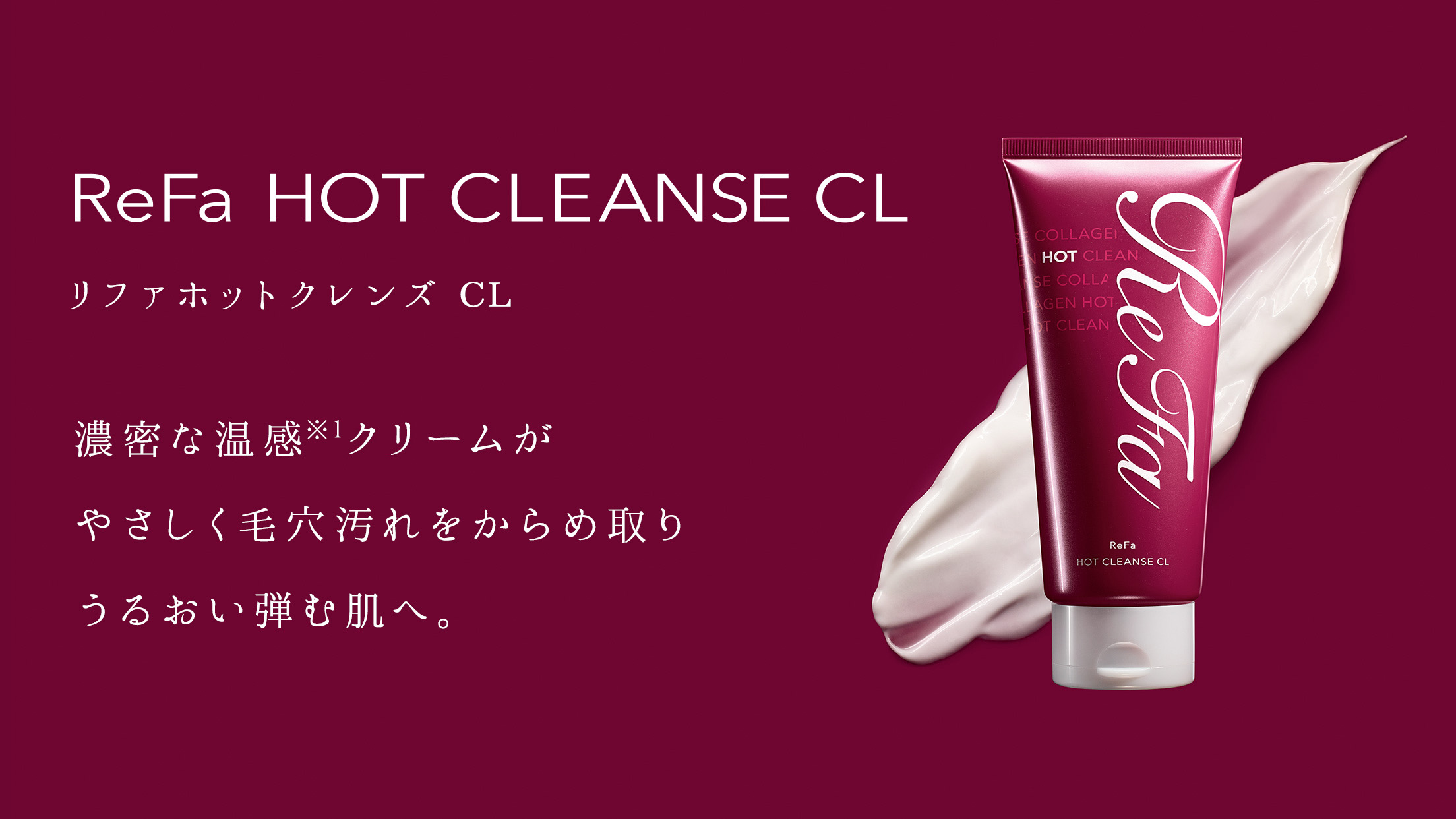 ReFa HOT CLEANSE CL(リファホットクレンズ CL)