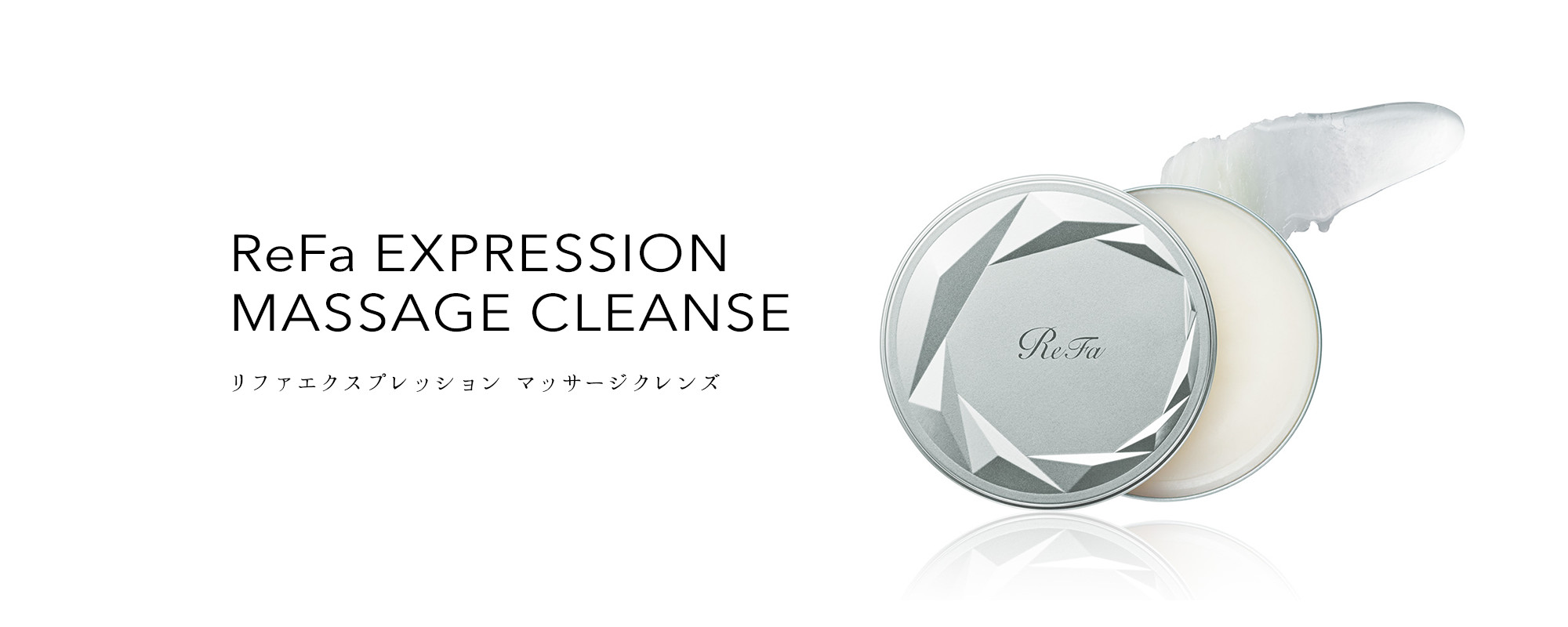ReFa EXPRESSION MASSAGE CLEANSE(リファエクスプレッション マッサージクレンズ)