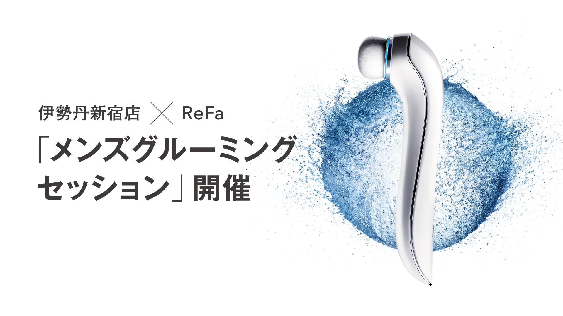 伊勢丹新宿店×ReFa 「メンズグルーミングセッション」開催します。