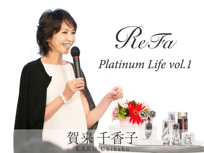 Facebookにてリレーコラム「ReFa Platinum Life」の連載がスタートします。