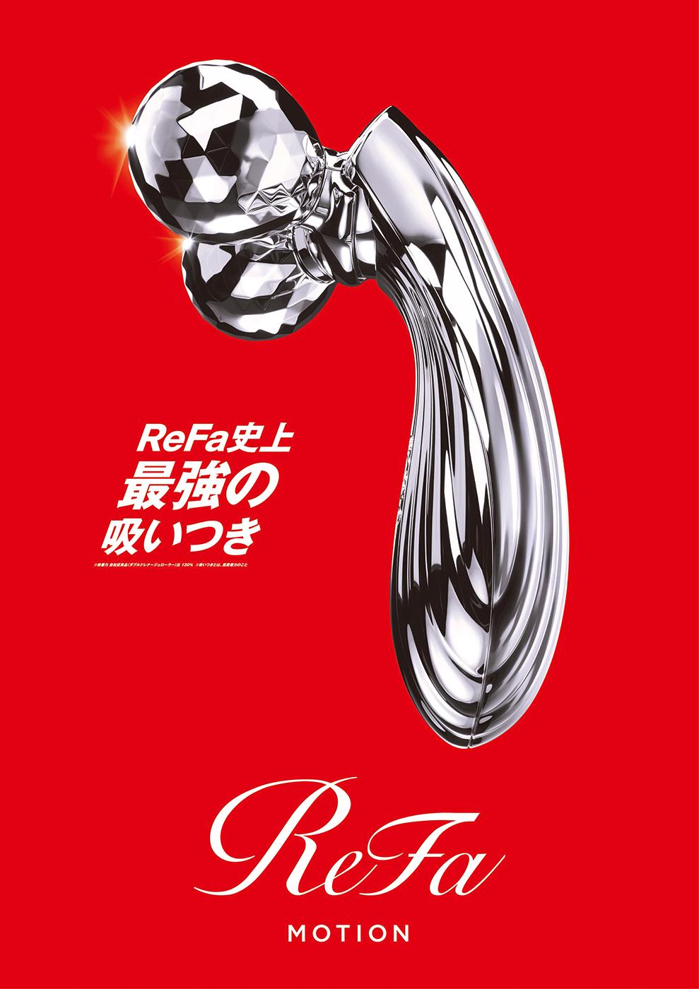 可動式ローラーで肌密着力を高めるReFa MOTION CARAT, ReFa MOTION PRO発売。発売を記念し、ReFa MOTION キャンペーンとイベントを実施します。