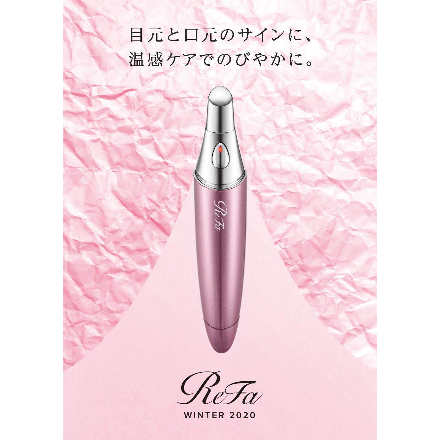 ReFa WINTER CAMPAIGN 2020を実施いたします。