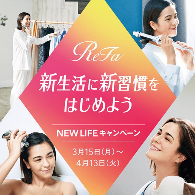 新生活に新習慣をはじめよう!ReFa NEW LIFE キャンペーンを実施いたします。