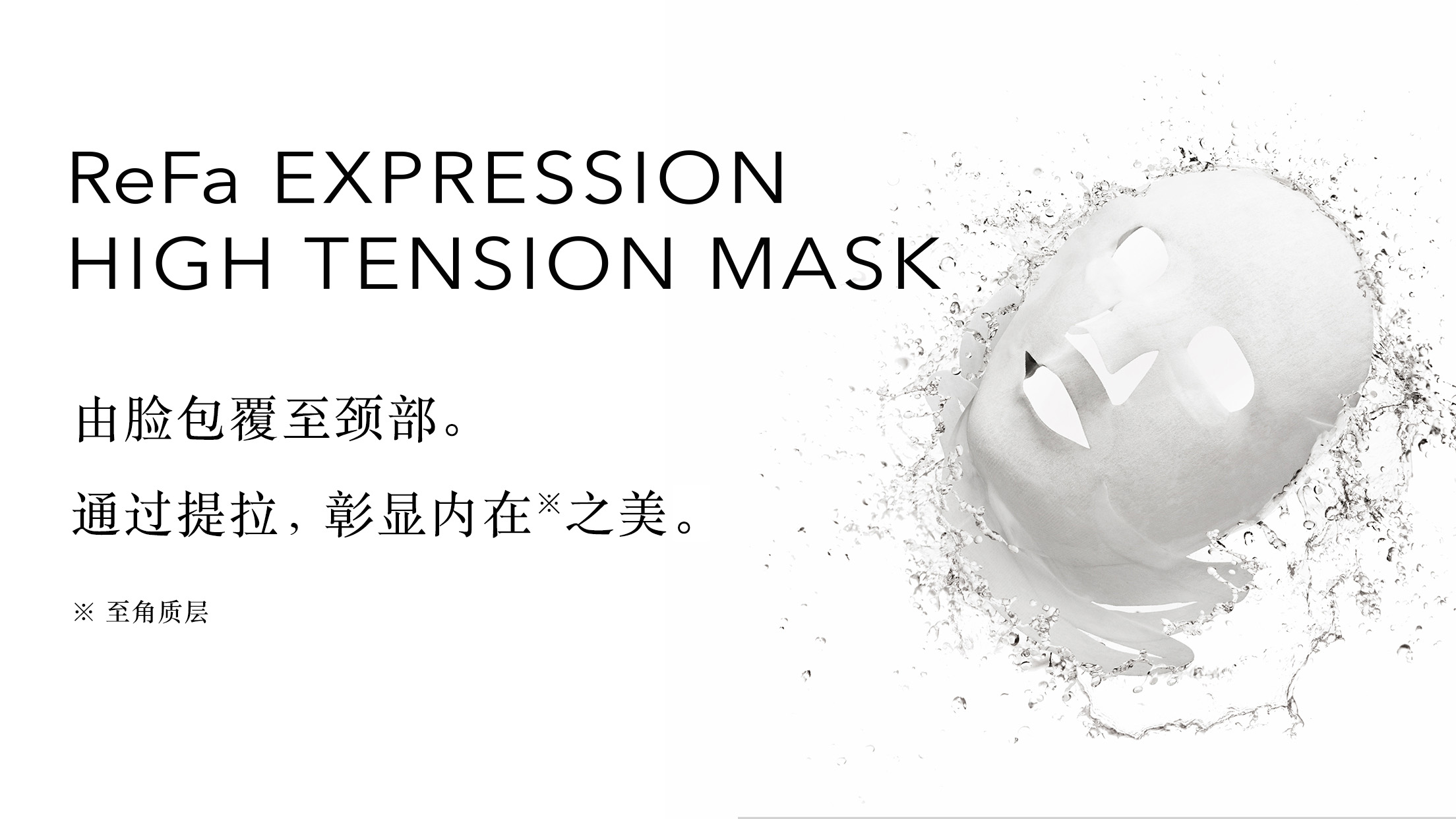 the face shop面膜_ReFa EXPRESSION HIGH TENSION MASK | 商品详细信息 | ReFa(黎珐)官网 ...